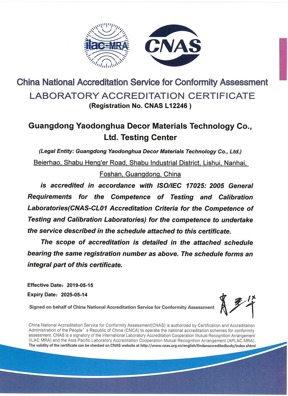CNAS 国家实验室认可证书-英文版.jpg