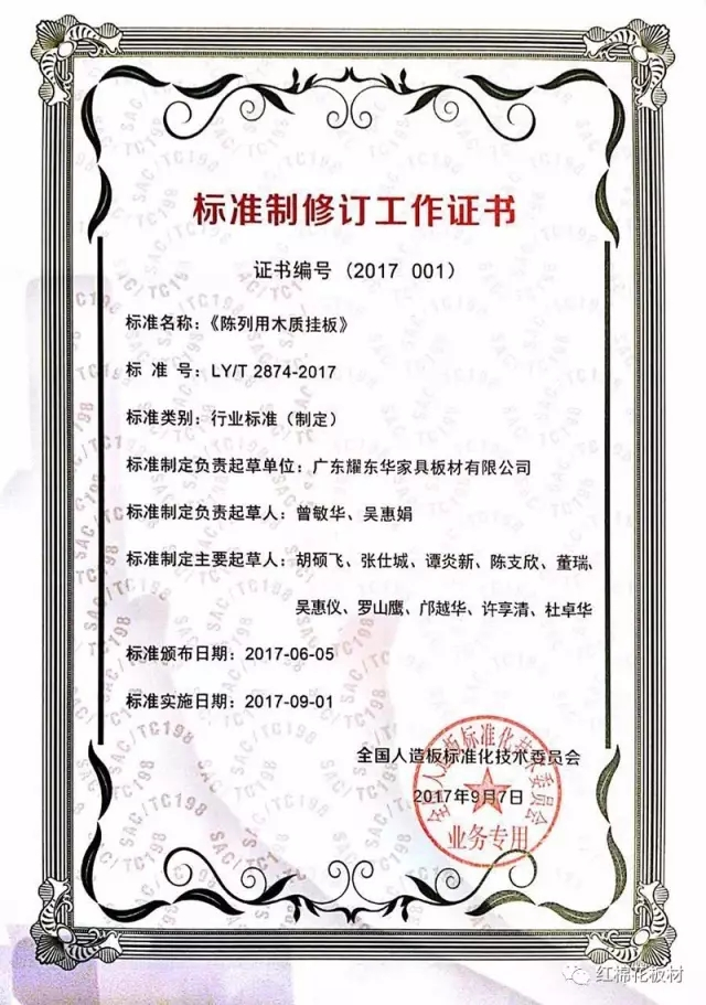 陈列木质挂板标准制定工作证书.jpg